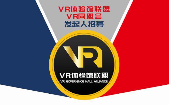 中国VR体验馆(虚拟)联盟·.联合发起人·招募大会